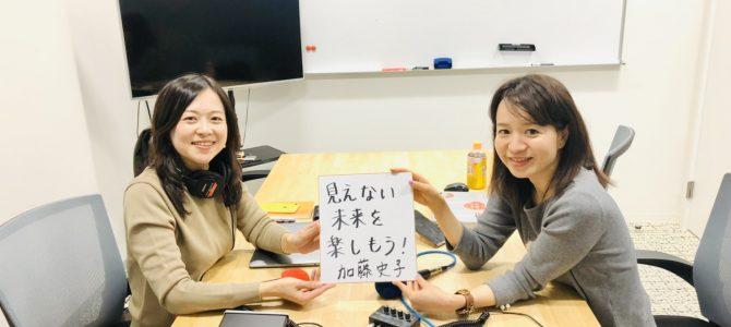 第172回 WAmazing株式会社 代表取締役社長CEO 加藤 史子さん