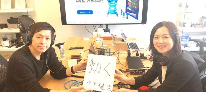 第170回 株式会社ガラパゴス 代表取締役社長 中平 健太さん