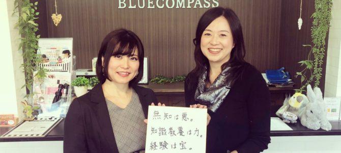 第171回 株式会社ブルーコンパス 代表取締役CEO 蜂谷 詠子さん